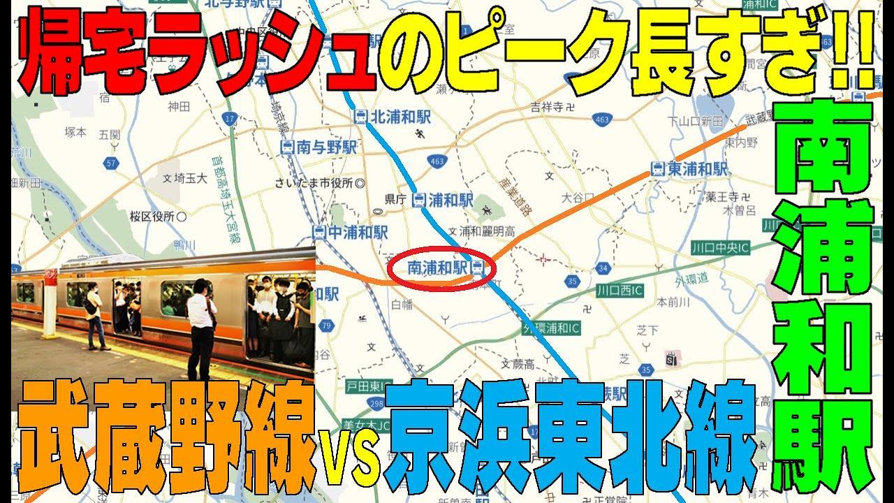 ◆通勤ラッシュより帰宅ラッシュが目立つ《南浦和駅》17時台後半から加速し続ける混雑【武蔵野線・京浜東北線】 埼玉県さいたま市