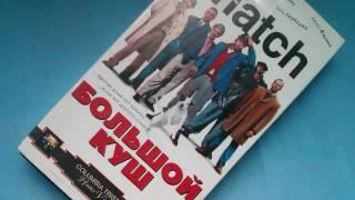 Видеокассета Большой Куш Snatch VHS - Джейсон Стэйтем