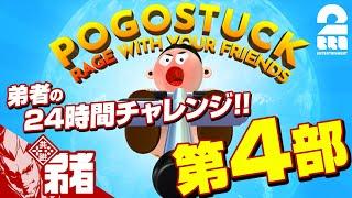 第4部【跳べ!】弟者の24時間チャレンジ「ポゴスタック」【2BRO.】