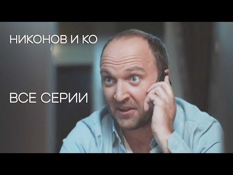 Никонов и ко - ВСЕ СЕРИИ СЕРИАЛА | Детектив 2019 НОВИНКА