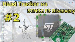 Самодельный Head Tracker на STM32. Калибровка акселерометра и магнитометра LSM303DLHC