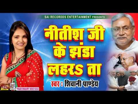 दिहले नितीश जी इस्तीफा | टुटा गठबंधन | Shivani Pandey | Nitish Istifa | Nitish Ji Ke Jhanda Lahrata