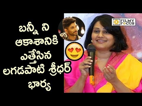 Lagadapati Sridhar Wife Superb Words about Allu Arjun @Naa Peru Surya Naa Illu India Song Launch
