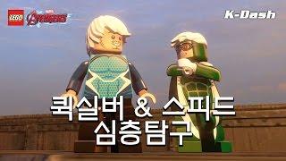 레고 마블 어벤져스 퀵실버 심층탐구 LEGO® MARVEL's Avengers Quick Silver Free Roam