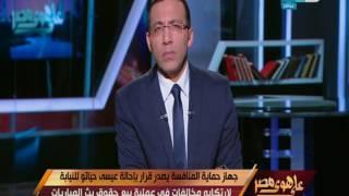 على هوى مصر - جهاز حماية المنافسة يصدر قرار بإحالة عيسى حياتو للنيابة لارتكابة مخالفات