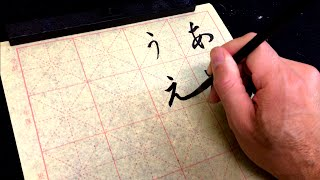 japanese writing tutorial Nihongo o narau - learn japanese is a free online resource for learning basic japanese a tutorial on writing katakana has been added to the writing section.