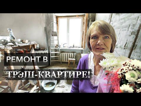 СДЕЛАЛИ РЕМОНТ УЧИТЕЛЬНИЦЕ. Учительница музыки Наталья.