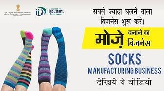 कैसे शुरू करे मोज़े (Socks ) बनाने का बिज़नेस   How to Start Socks Manufacturing Business