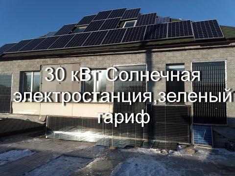 30 кВт солнечная электростанция, зелёный тариф.