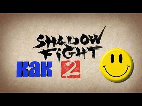 Как взломать shadow fight
