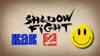 Як зламати гру shadow fight 2? lucky patcher