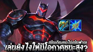 [ROV] Batman เล่นยังไงให้โอกาศชนะสูง?