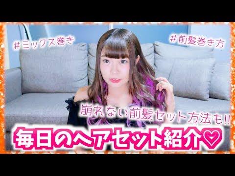 夏でも前髪の巻きの取れない方法伝授!!!!【毎日のヘアセット!!】