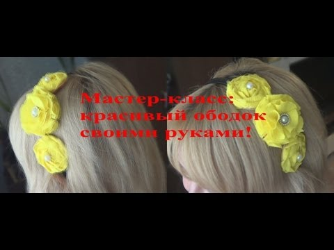 Мастер класс - Украшение для волос своими руками/ DIY the fabric flowers with their handsиз YouTube · С высокой четкостью · Длительность: 11 мин23 с  · Просмотры: более 18000 · отправлено: 26.08.2013 · кем отправлено: Elena Matveeva