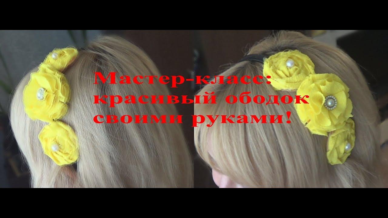 мастер класс украшение в волосы своими руками