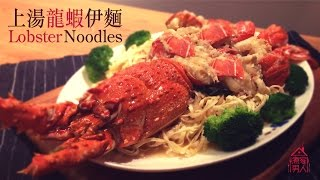 龍蝦伊麵 - 走過足球聖地 Lobster Noodles - Surviving A Football Game