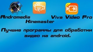 Лучшие программы для обработки видео на android.(Viva Video Pro - http://pdalife.ru/vivavideo-android-a11678.html Kinemaster - http://trashbox.ru/link/kinemaster-pro-video-editor-android Andromedia ..., 2015-05-17T16:00:02.000Z)