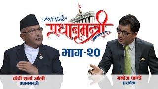 Janatasanga Pradhanmantri  जनतासँग प्रधानमन्त्री | Episode - 20 भाग - २० (OFFICIAL)