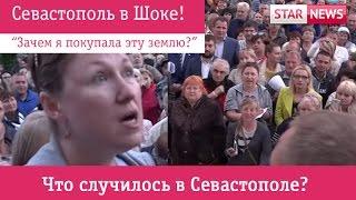 Севастополь в Шоке! У Крымчан забирают землю! Крым кричит позор! Генплан.