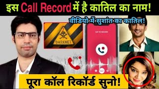 Listen to new call record of vibhor anand and smita parikh | Sushant Singh Rajput case | NOOK POST
