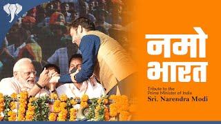 Namo Bharat | Hindi | Tribute | Narendra Modi | Prime Minister Of India | Victory Anthem