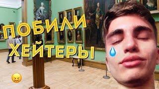 Меня побили хейтеры. Похмелялись в Третьяковской галереи. Полина пошла в разгул.