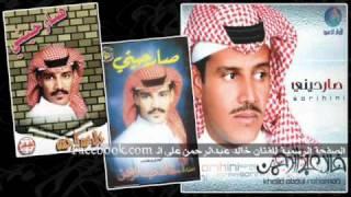 صدقيني - خالد عبدالرحمن