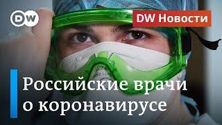 Правда о коронавирусе: сколько врачей и медработников умерло в России. DW Новости (28.05.20)