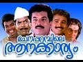 Chenapparambile Aanakkariyam Mukesh, Kanaga Comedy Malayalam Movie