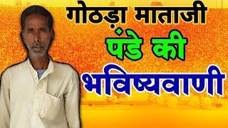 गोठड़ा माताजी की भविष्यवाणी 2019 ,gothda mataji ki bhavishyavani 2019