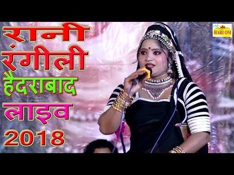 New Dj Rajasthani Song - रानी रंगीली का 2018 सुपरहिट धमाकेदार सोंग - कमरिया पे छोरी - Marwadi DJ
