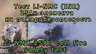 ШОК!! Тест LI-NMC (INR) 25Ач ячейки на пожаробезоопасность!!