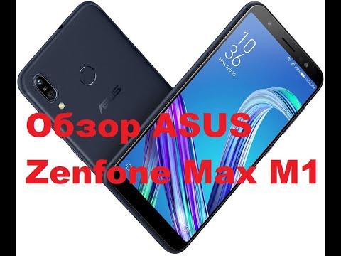 На что способен телефон за 90$. Обзор ASUS Zenfone Max M1