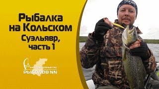 Рыбалка на Кольском 2016 Суэльявр ч 1