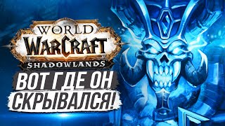 КЕЛ'ТУЗАД  — НАШ БОСС?! [СПОЙЛЕРЫ] Wow: Shadowlands