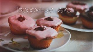 Готовим творожные кексы♥