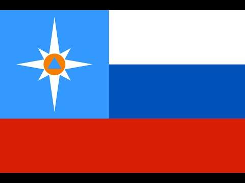 Ministry of Emergency Situation (Russia) Anthem - ГИМН МЧС РОССИИ ПЕСНЯ О ТРЕВОЖНОЙ МОЛОДОСТИ