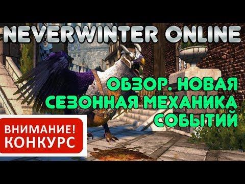 Обзор - 2019. Новая СЕЗОННАЯ МЕХАНИКА событий в Neverwinter Online