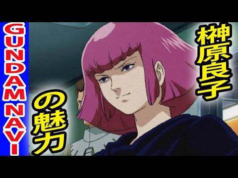 ガンダム 声優・榊原良子(ハマー...