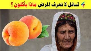 قبيلة لا تعرف المرض ويعيش أفراداها 100 عام هذا هو نظامهم الغذائي المبهر لصحة كاملة