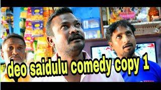 deo saidulu comedy copy 1