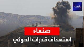تحالف دعم الشرعية في اليمن يستهدف قدرات الحوثي في صنعاء