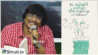 Manushyaputhiran speech | சுபா செந்தில்குமார் - கடலெனும் வசீகர மீன்தொட்டி | மனுஷ்யபுத்திரன்