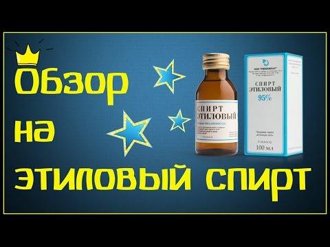Продажа чистого спирта прайс на спирт медицинский