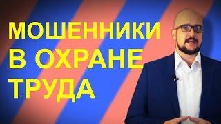 Мошенники в Охране Труда. Выпуск 3