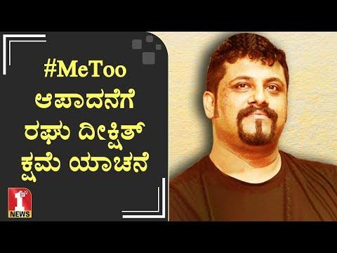 #MeToo ಆಪಾದನೆಗೆ ರಘು ದೀಕ್ಷಿತ್ ಕ್ಷಮೆ ಯಾಚನೆ | Raghu Dixit | #MeToo Campaign