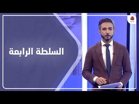 السلطة الرابعة | 27 - 01 - 2021 | تقديم اسامة سلطان | يمن شباب