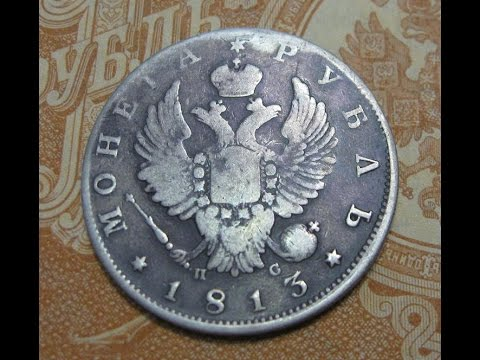 Монета РУБЛЬ 1813 год СПБ ПС серебро  / нумизматика монеты царской россии