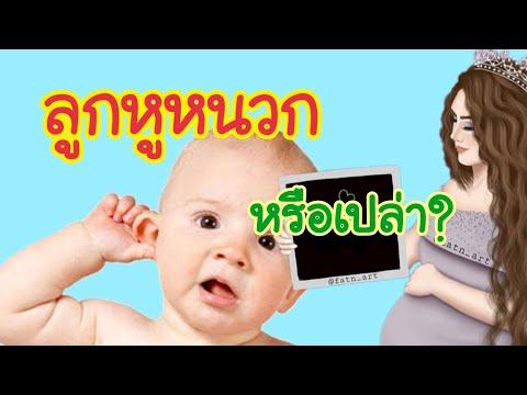 ลูกหูหนวกหรือเปล่า / วิธีสังเกตุว่าลูกหูหนวกไหม