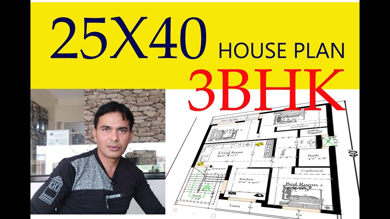 25x40 ft 3 BHK HOUSE PLAN तीन बेड रुम के मकान का नक्शा@D K 3D HOME DESIGN